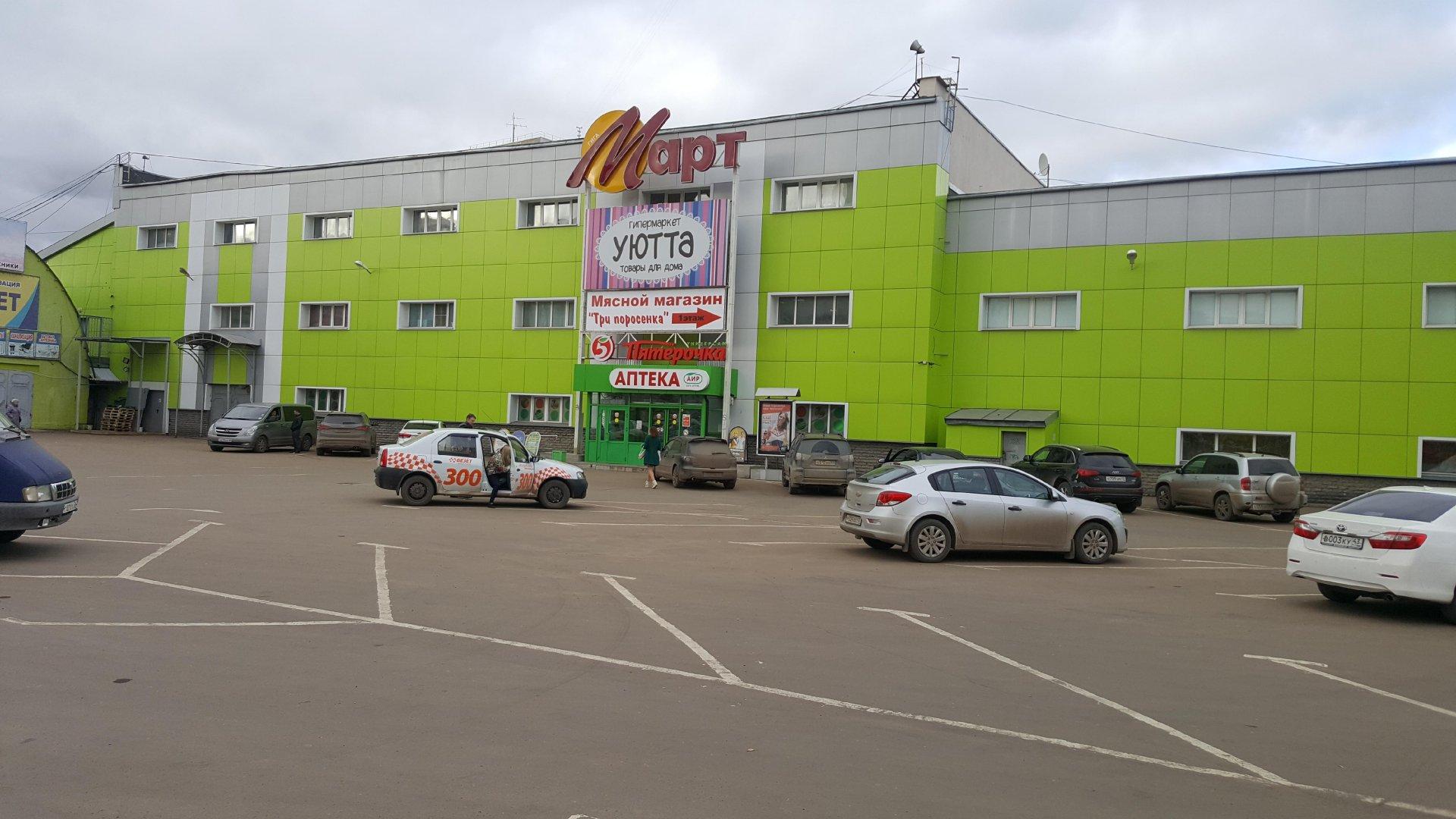 Магазин Март Киров